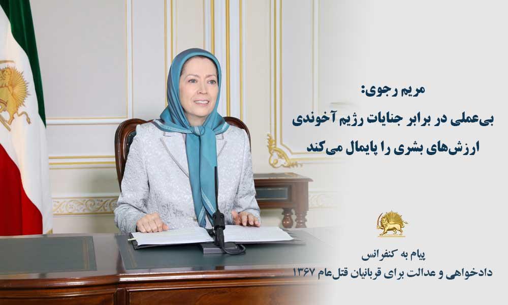 مریم رجوی: بیعملی در برابر جنایات رژیم آخوندی ارزشهای بشری را پایمال میکند