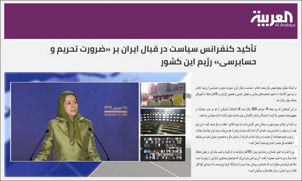تأکید کنفرانس سیاست در قبال ایران بر «ضرورت تحریم و حسابرسی» رژیم این کشور