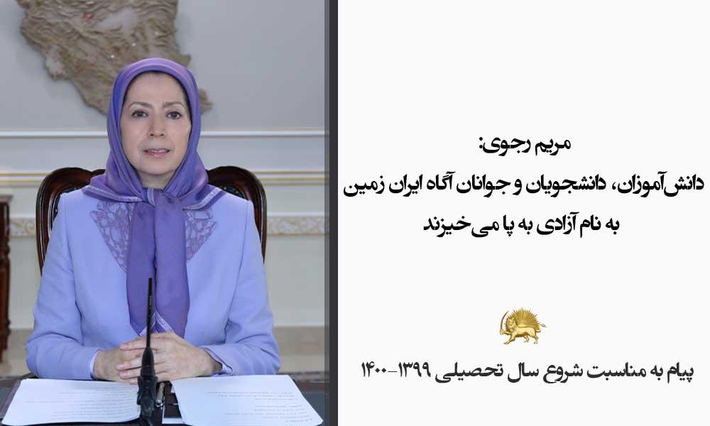 مریم رجوی: دانشآموزان، دانشجویان و جوانان آگاه ایران زمین به نام آزادی به پا میخیزند