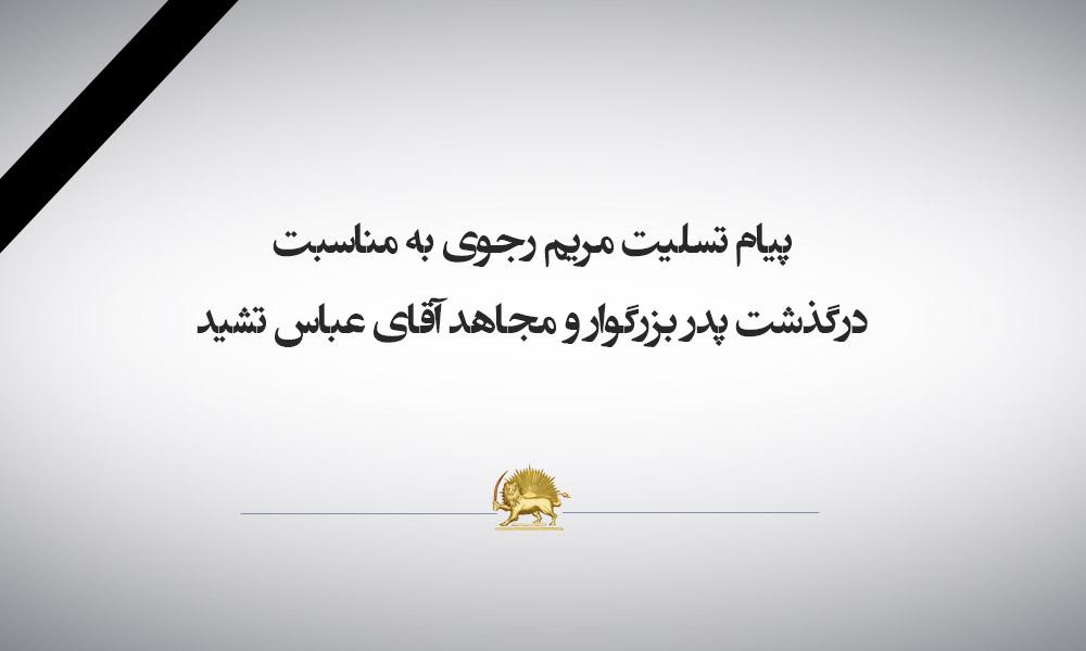 پیام تسلیت مریم رجوی بهمناسبت درگذشت پدر بزرگوار و مجاهد آقای عباس تشید