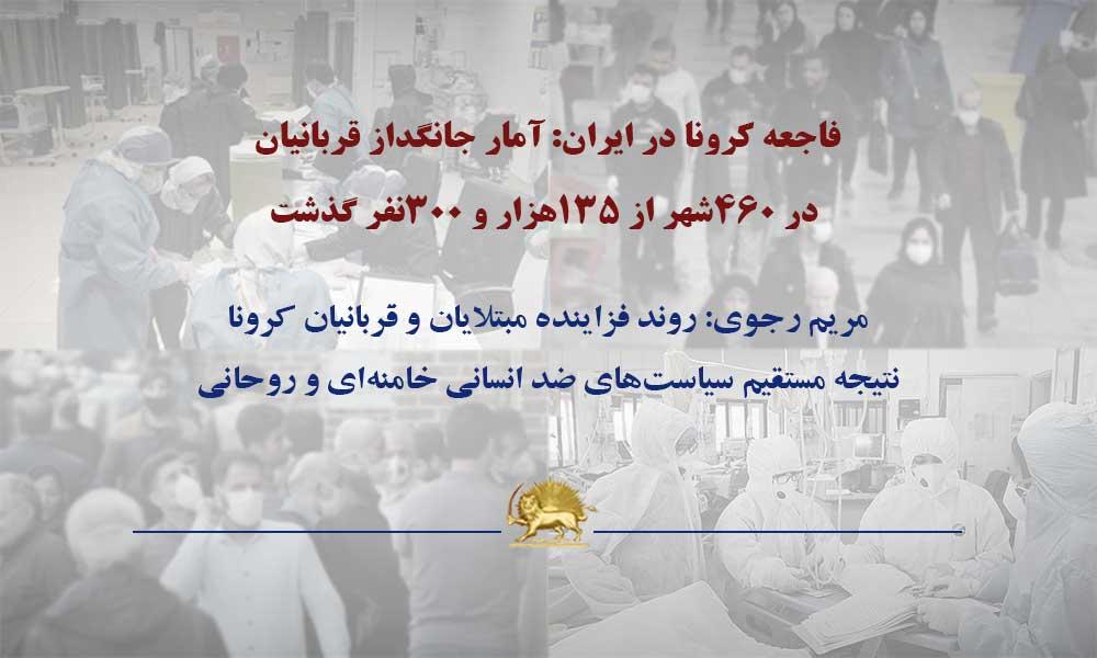 فاجعه کرونا در ایران: آمار جانگداز قربانیان در ۴۶۰شهر از ۱۳۵هزار و ۳۰۰نفر گذشت