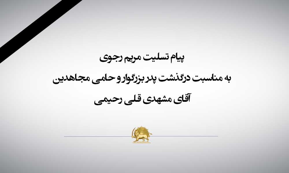 پیام تسلیت مریم رجوی به مناسبت درگذشت پدر بزرگوار و حامی مجاهدین آقای مشهدی قلی رحیمی