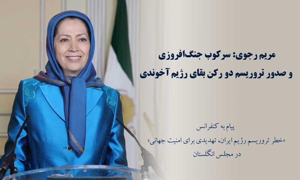 مریم رجوی: سرکوب، جنگافروزی و صدور تروریسم دو رکن بقای رژیم آخوندی