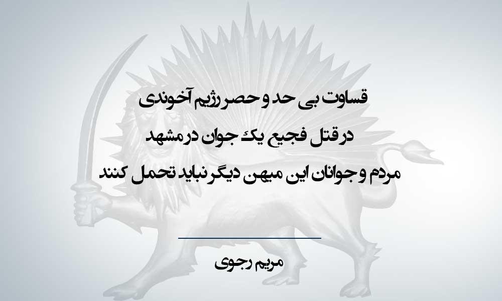قساوت بیحد و حصر رژیم آخوندی در قتل فجیع یک جوان در مشهد