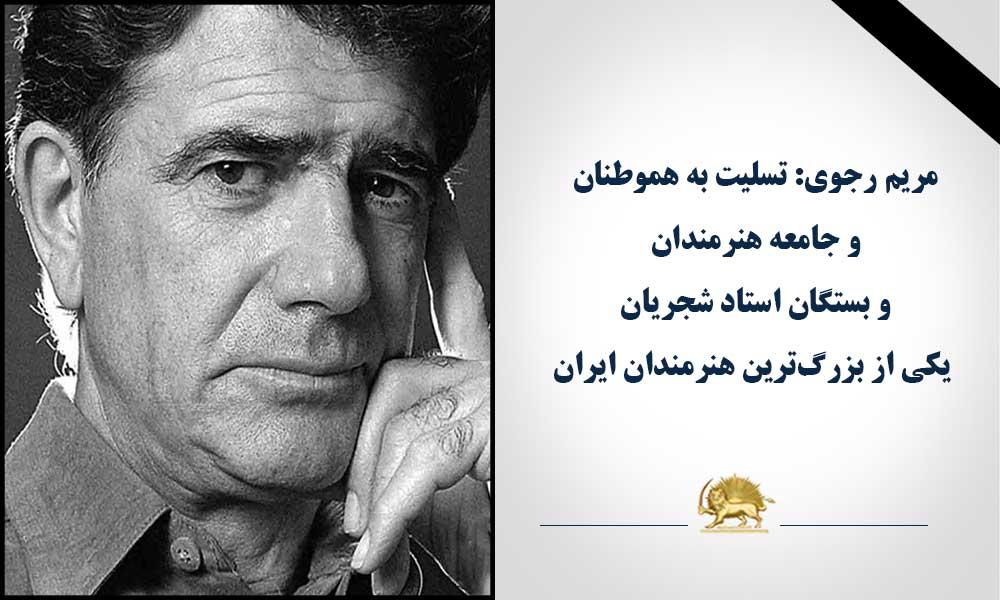 مریم رجوی: تسلیت به هموطنان و جامعه هنرمندان و بستگان استاد شجریان یکی از بزرگترین هنرمندان ایران