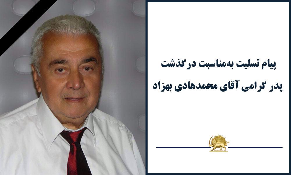 پیام تسلیت بهمناسبت درگذشت پدر گرامی آقای محمدهادی بهزاد