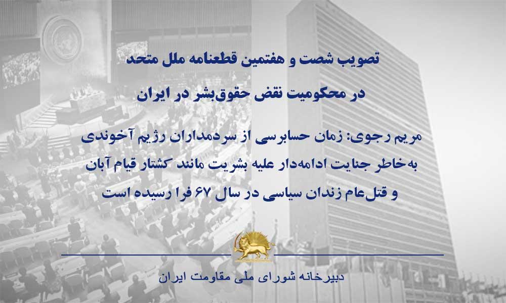 تصویب شصت و هفتمین قطعنامه ملل متحد در محکومیت نقض حقوقبشر در ایران