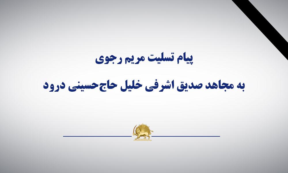 پیام تسلیت مریم رجوی به مجاهد صدیق اشرفی خلیل حاجحسینی درود