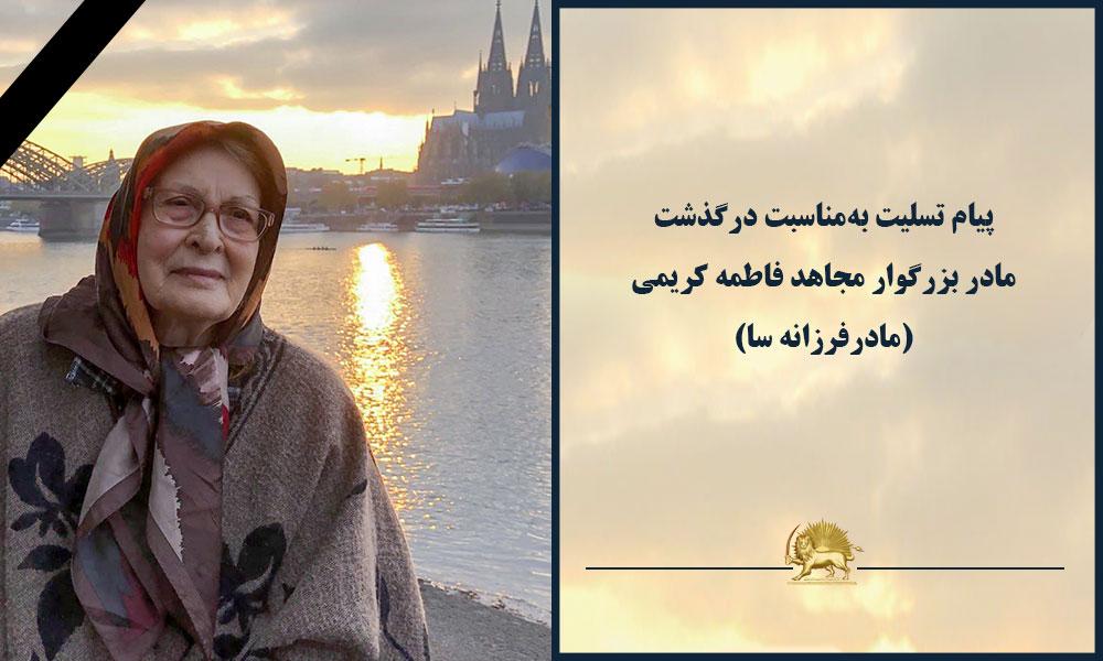 پیام تسلیت بهمناسبت درگذشت مادر بزرگوار مجاهد فاطمه کریمی (مادر فرزانه سا)