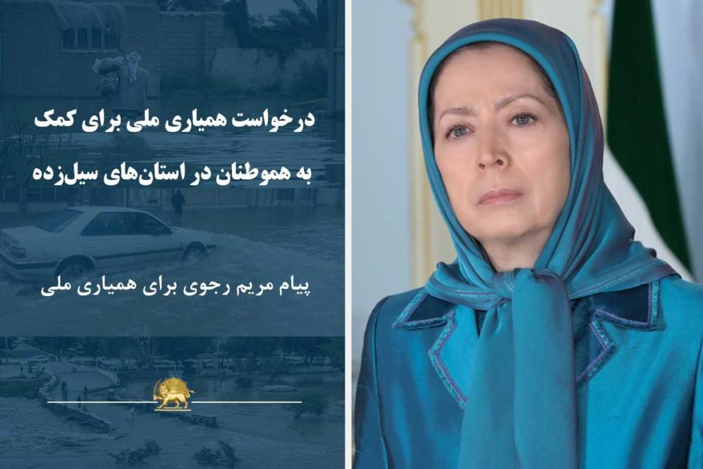 درخواست همیاری ملی برای کمک به هموطنان در استانهای سیلزده