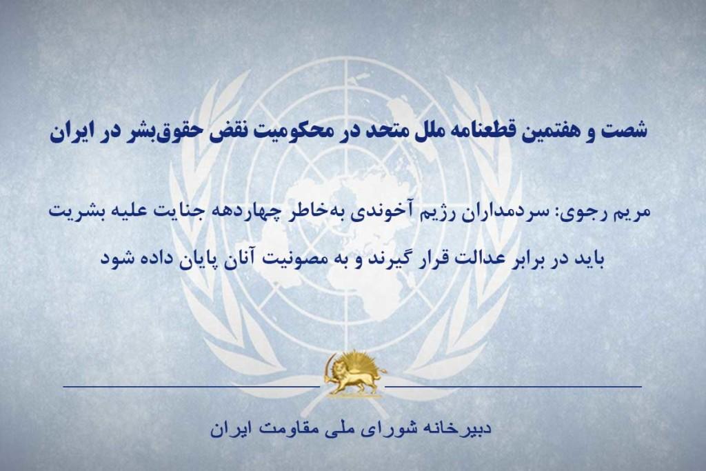 شصت و هفتمین قطعنامه ملل متحد در محکومیت نقض حقوقبشر در ایران