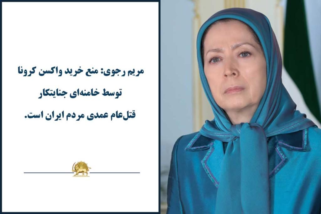 مریم رجوی: منع خرید واکسن کرونا توسط خامنهای جنایتکار، قتلعام عمدی مردم ایران است