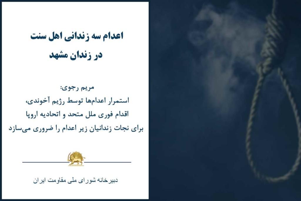اعدام سه زندانی اهل سنت در زندان مشهد
