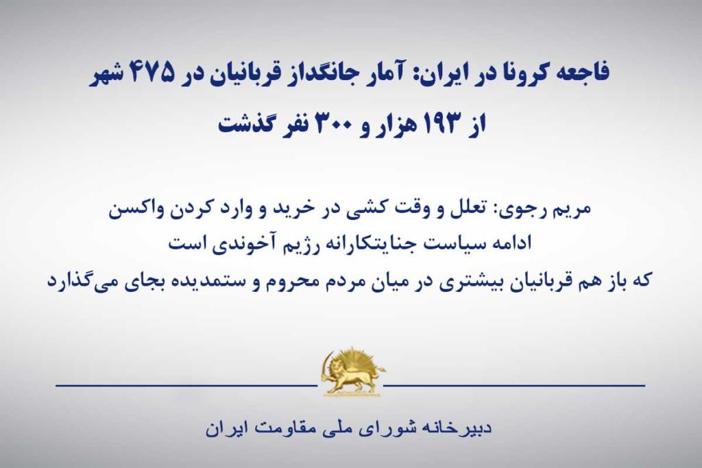 فاجعه کرونا در ایران: آمار جانگداز قربانیان در ۴۷۵شهر از ۱۹۳هزار و ۳۰۰ نفر گذشت