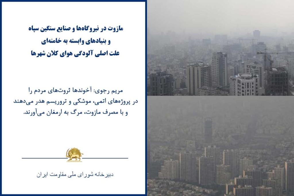 مازوت در نیروگاهها و صنایع سنگین سپاه و بنیادهای وابسته به خامنهای علت اصلی آلودگی هوای کلان شهرها