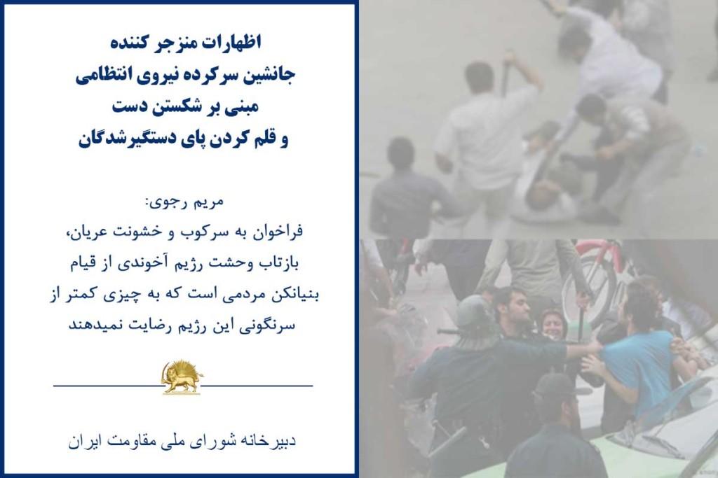 اظهارات منزجر کننده جانشین سرکرده نیروی انتظامی مبنی بر شکستن دست و قلم کردن پای دستگیرشدگان