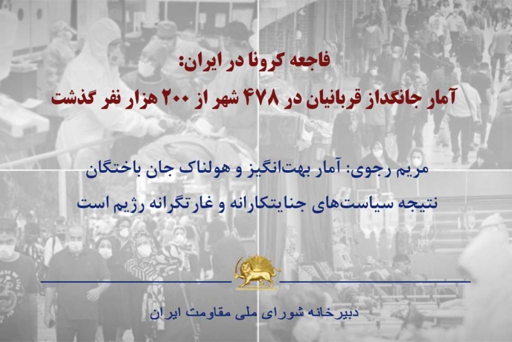 فاجعه کرونا در ایران: آمار جانگداز قربانیان در ۴۷۸شهر از ۲۰۰هزار نفر گذشت
