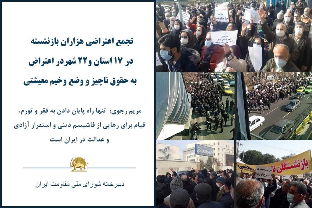 تجمع اعتراضی هزاران بازنشسته در ۱۷ استان و ۲۲ شهردر اعتراض به حقوق ناچیز و وضع وخیم معیشتی