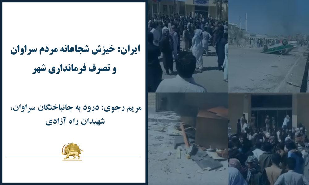 ایران: خیزش شجاعانه مردم سراوان و تصرف فرمانداری شهر