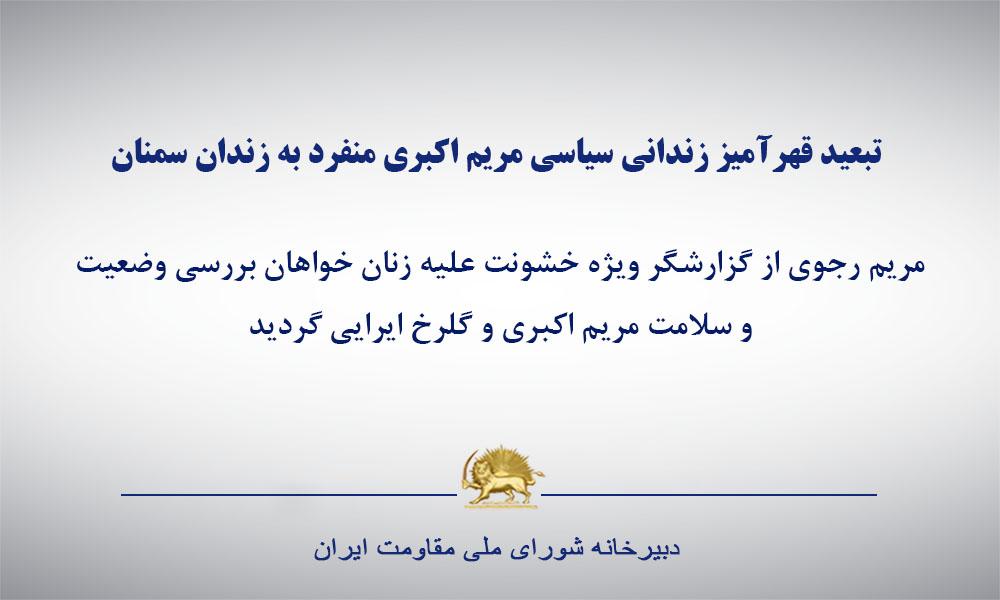 تبعید قهرآمیز زندانی سیاسی مریم اکبری منفرد به زندان سمنان