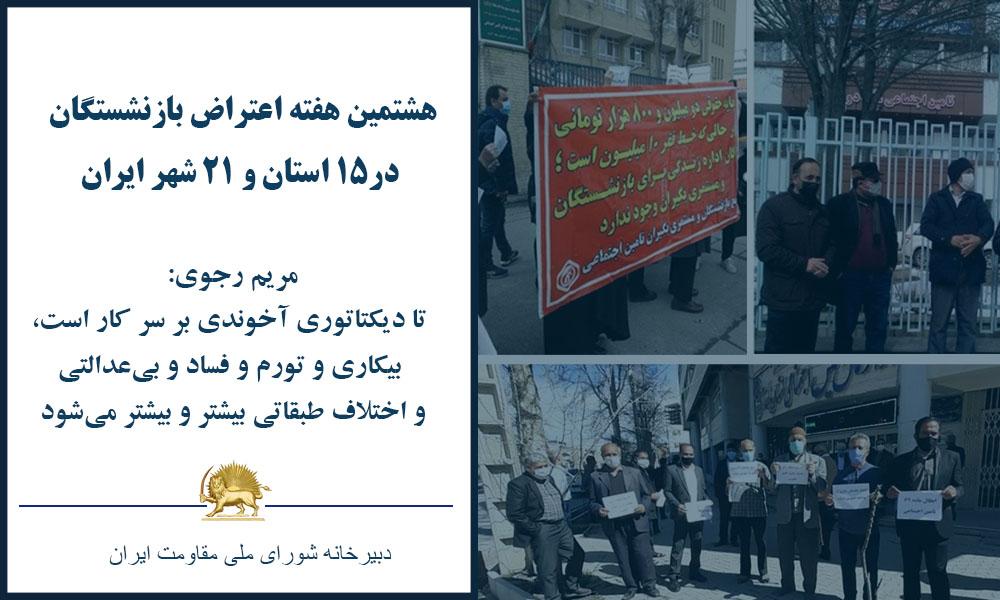 هشتمین هفته اعتراض بازنشستگان در ۱۵استان و ۲۱شهر ایران