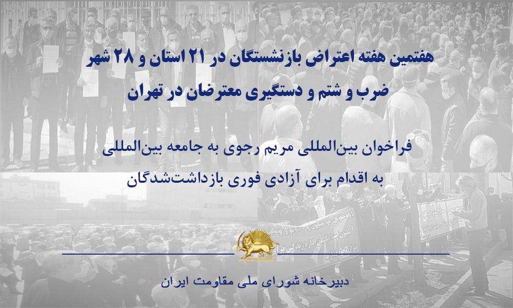 هفتمین هفته اعتراض بازنشستگان در ۲۱استان و ۲۸شهر، ضرب و شتم و دستگیری معترضان در تهران
