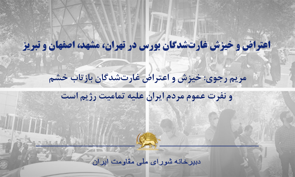 اعتراض و خیزش غارتشدگان بورس در تهران، مشهد، اصفهان و تبریز