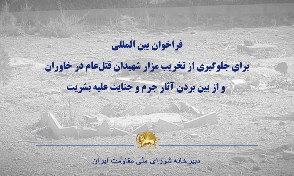 فراخوان بین المللی برای جلوگیری از تخریب مزار شهیدان قتل عام در خاوران و از بین بردن آثار جرم و جنایت علیه بشریت