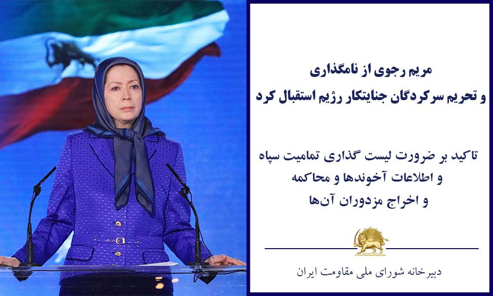 خانم مریم رجوی از نامگذاری و تحریم سرکردگان جنایتکار رژیم استقبال کرد
