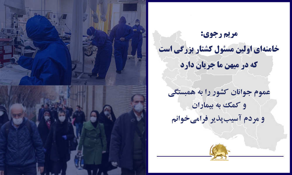 مریم رجوی: خامنهای اولین مسئول کشتار بزرگی است که در میهن ما جریان دارد