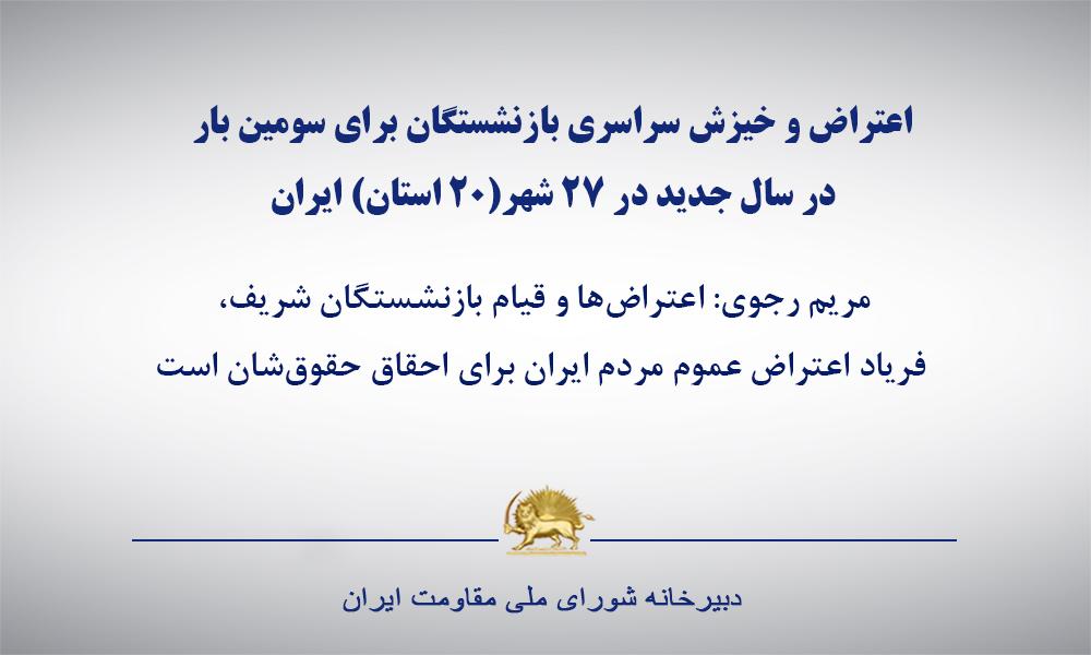 اعتراض و خیزش سراسری بازنشستگان برای سومین بار در سال جدید در ۲۷ شهر (۲۰ استان) ایران