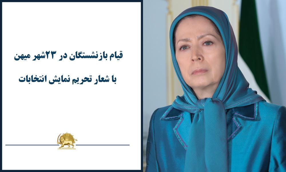 قیام بازنشستگان در ۲۳شهر میهن با شعار تحریم نمایش انتخابات