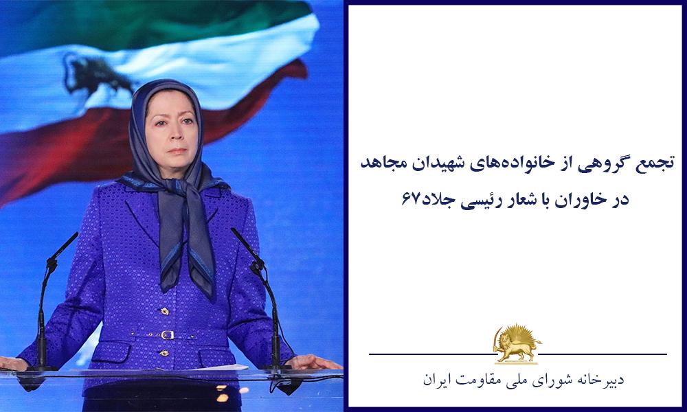تجمع گروهی از خانوادههای شهیدان مجاهد در خاوران با شعار رئیسی جلاد۶۷