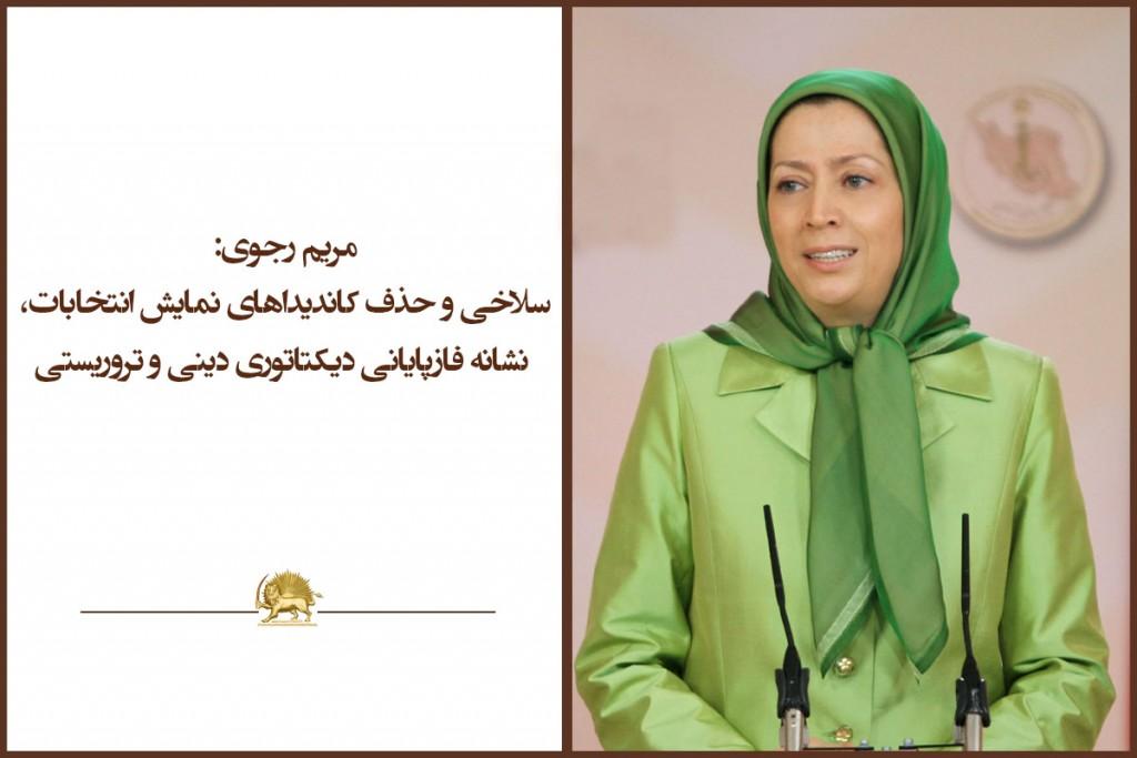 مریم رجوی: سلاخی و حذف كاندیداهای نمایش انتخابات، نشانه فازپایانی دیكتاتوری دینی و تروریستی