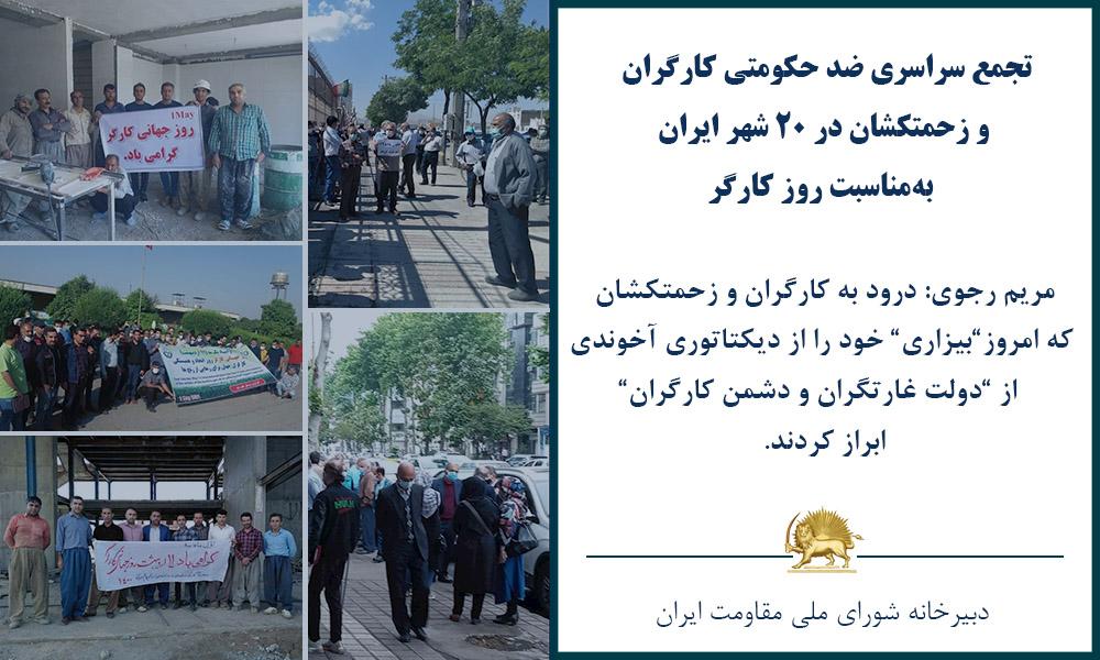 تجمع سراسری ضد حکومتی کارگران و زحمتکشان در ۲۰ شهر ایران بهمناسبت روز کارگر