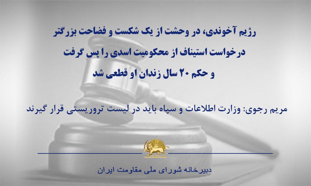 رژیم آخوندی، در وحشت از یک شکست و فضاحت بزرگتر درخواست استیناف از محکومیت اسدی را پس گرفت و حکم ۲۰ سال زندان او قطعی شد