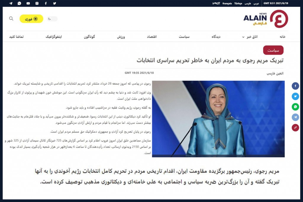 تبریک مریم رجوی به مردم ایران بهخاطر تحریم سراسری انتخابات