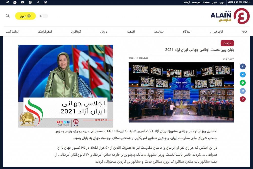 العين فارسی: پایان روز نخست اجلاس جهانی ایران آزاد ۲۰۲۱