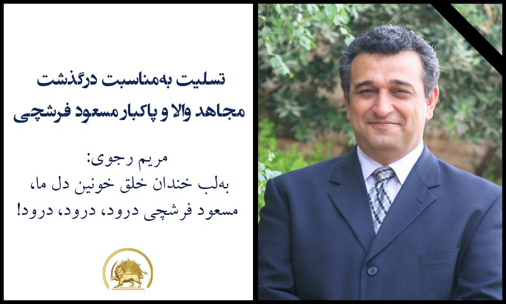 تسلیت به مناسبت درگذشت مجاهد والا  و پاکبار مسعود فرشچی