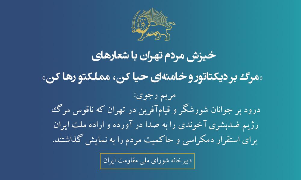 خیزش مردم تهران با شعارهای «مرگ بر دیکتاتور و خامنهای حیا کن، مملکتو رها کن»