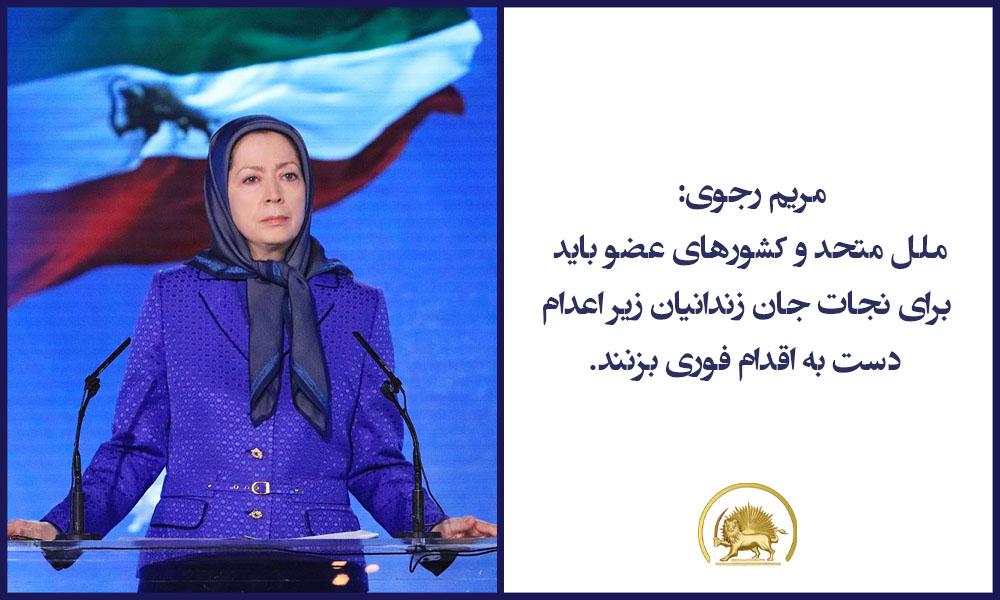 مریم رجوی: ملل متحد و کشورهای عضو باید برای نجات جان زندانیان زیر اعدام دست به اقدام فوری بزنند