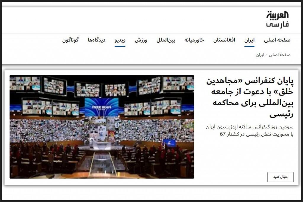 العربیة: پایان كنفرانس «مجاهدین خلق» با دعوت از جامعه بینالمللی برای محاکمه رئیسی
