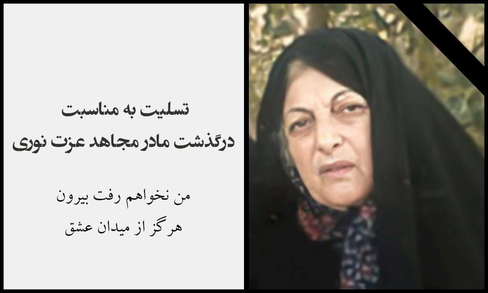 تسلیت به مناسبت درگذشت مادر مجاهد عزت نوری