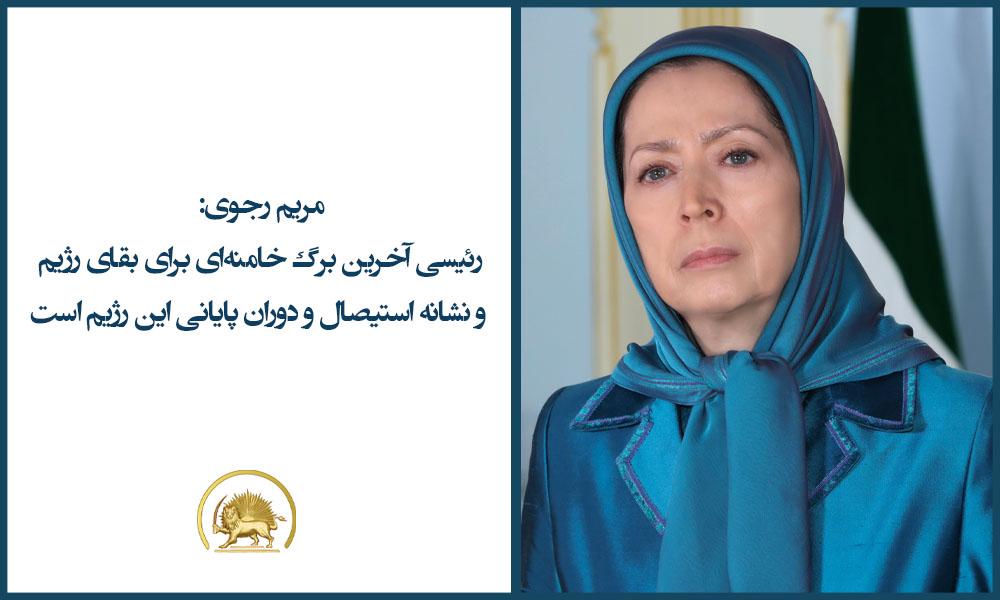 مریم رجوی: رئیسی آخرین برگ خامنهای برای بقای رژیم و نشانه استیصال و دوران پایانی این رژیم است