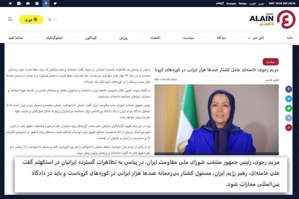 العین فارسی: مریم رجوی: خامنهای عامل کشتار صدها هزار ایرانی در کورههای کرونا