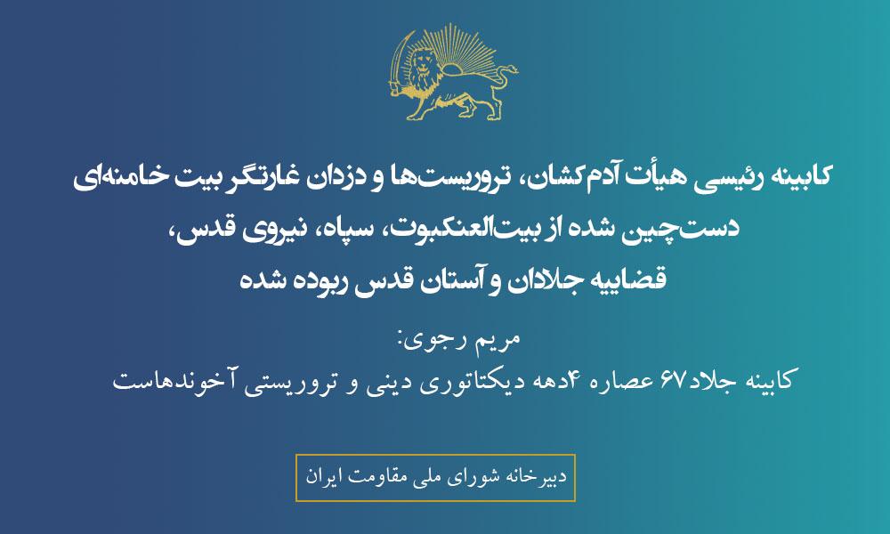 کابینه رئیسی هیأت آدمکشان، تروریستها و دزدان غارتگر بیت خامنهای