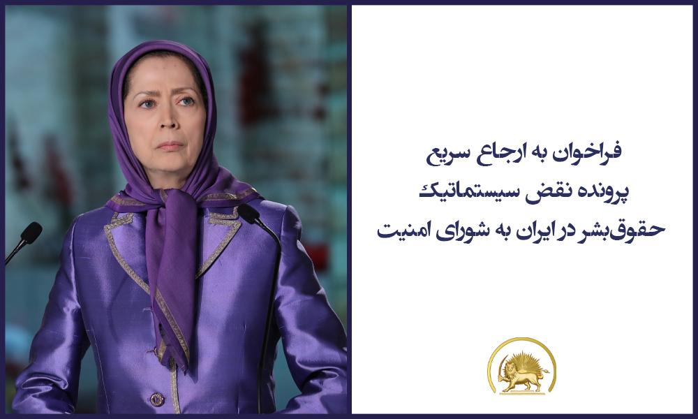 فراخوان به ارجاع سریع پرونده نقض سیستماتیک حقوقبشر در ایران به شورای امنیت