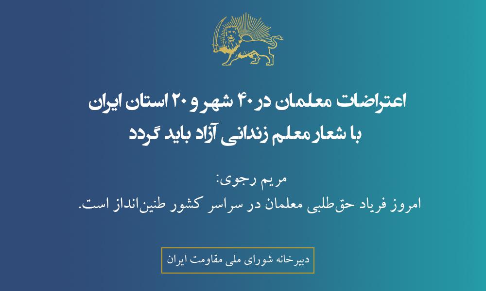 اعتراضات معلمان در ۴۰شهر و ۲۰استان ایران با شعار معلم زندانی آزاد باید گردد