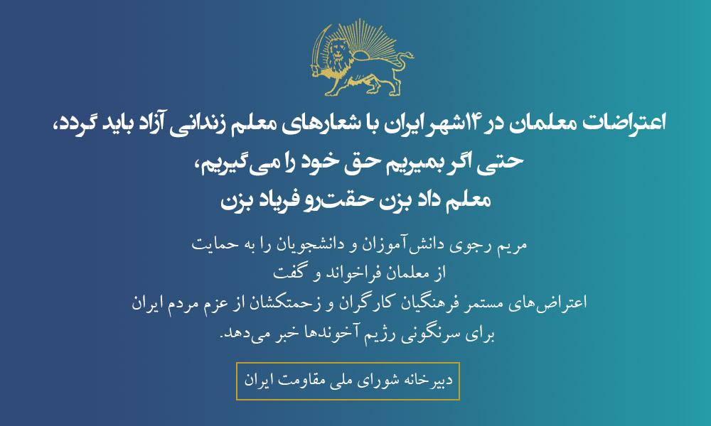 اعتراضات معلمان در ۱۴شهر ایران