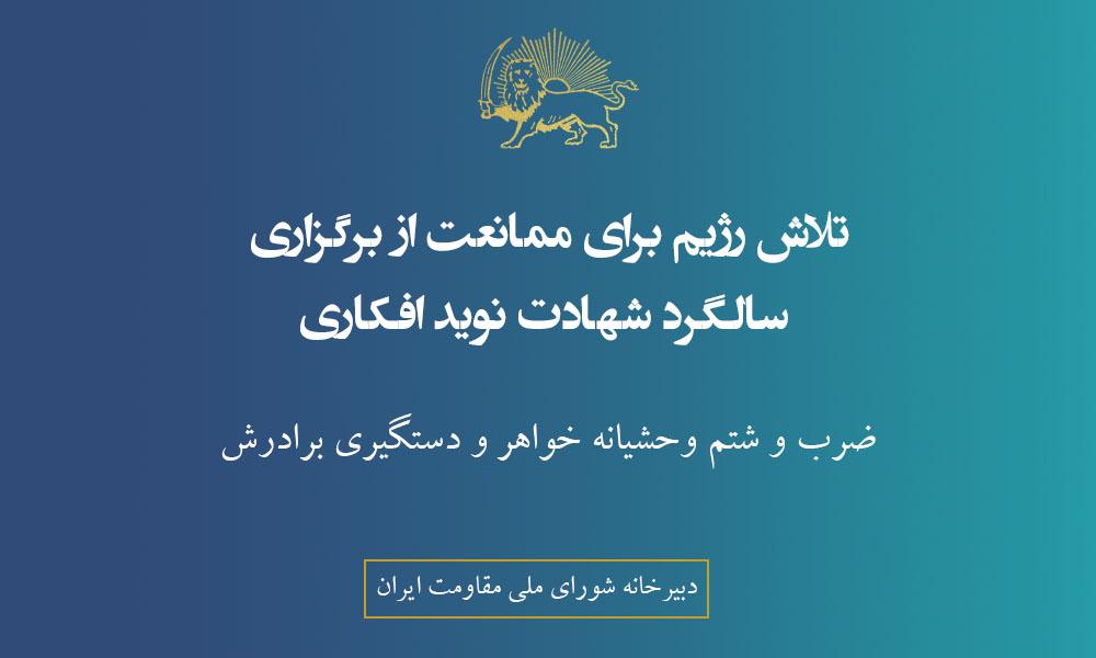 تلاش رژیم برای ممانعت از برگزاری سالگرد شهادت نوید افکاری